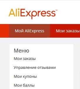 Что дает регистрация на АлиЭкспресс