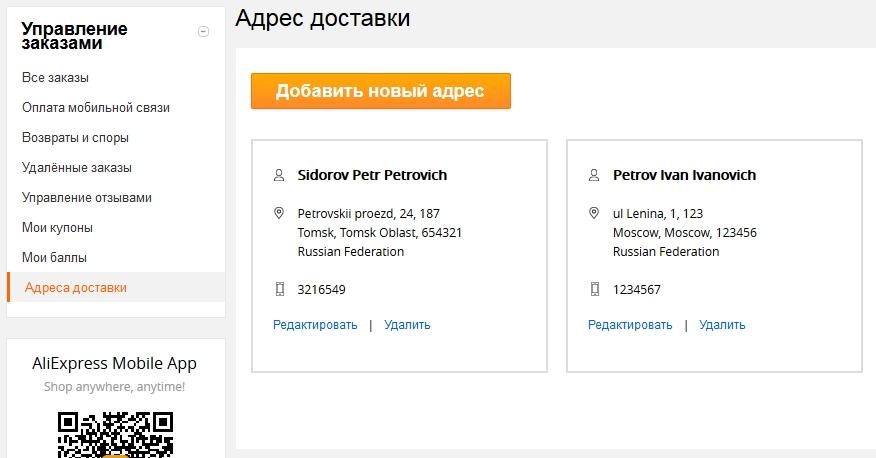 Адреса доставки АлиЭкспресс