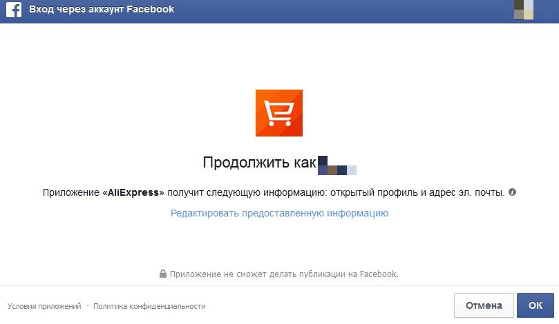 Фэйсбук регистрация и вход на Алиэкспресс