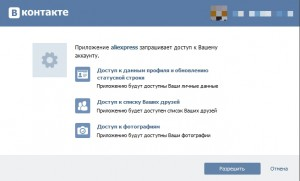 Вход и регистрация через Вконтакте на Алиэкспресс