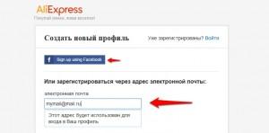 Заполнение электронной почты при регистрации
