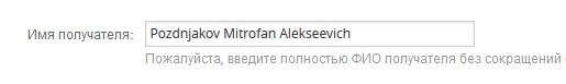 ВВод имени на Алиэкспресс