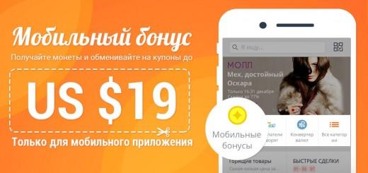 Мобильные бонусы АлиЭкспресс
