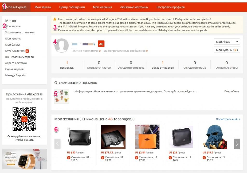Обзор профиля личный кабинет на АлиЭкспресс
