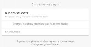 Отслеживание Почты России