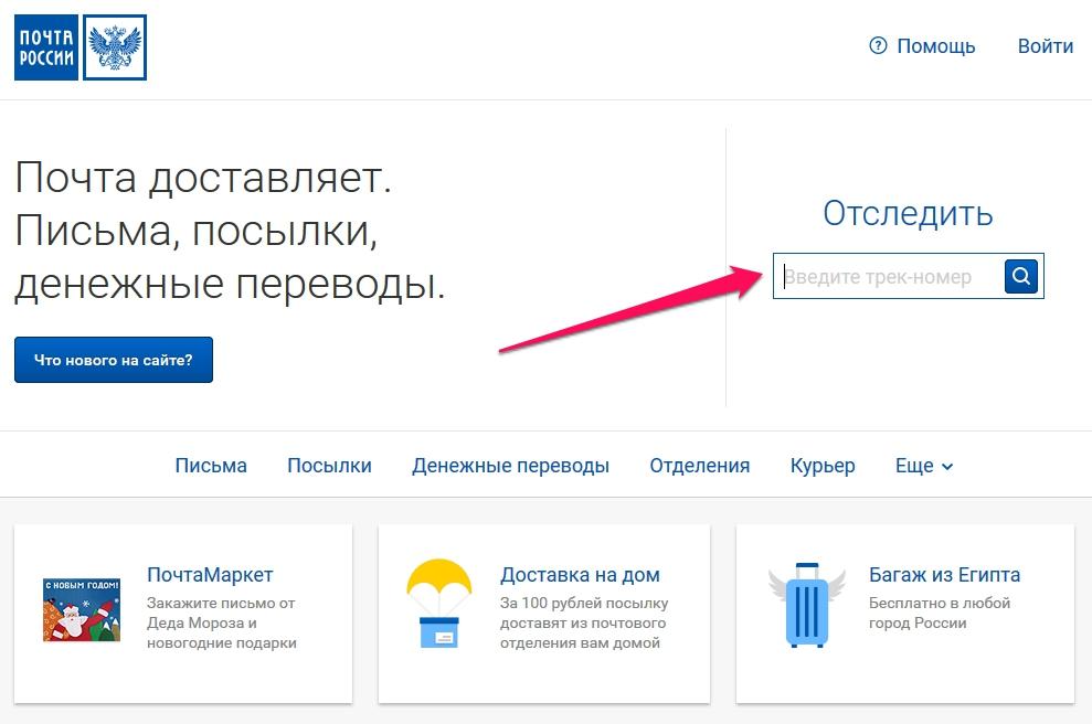 Сайт Почты России