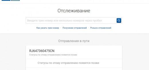 Сайты отслеживания посылок с АлиЭкспресс