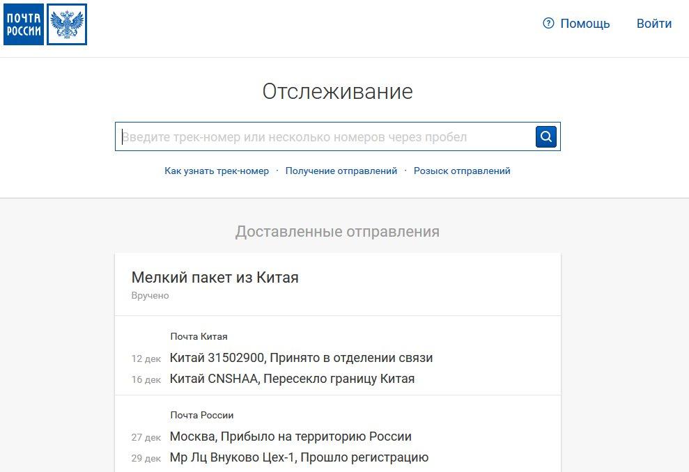 Отслеживание посылок с АлиЭкспресс на сайте Почты России