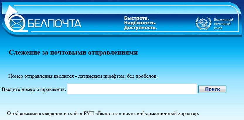 Отслеживание посылок с АлиЭкспресс на сайте почты Беларуси