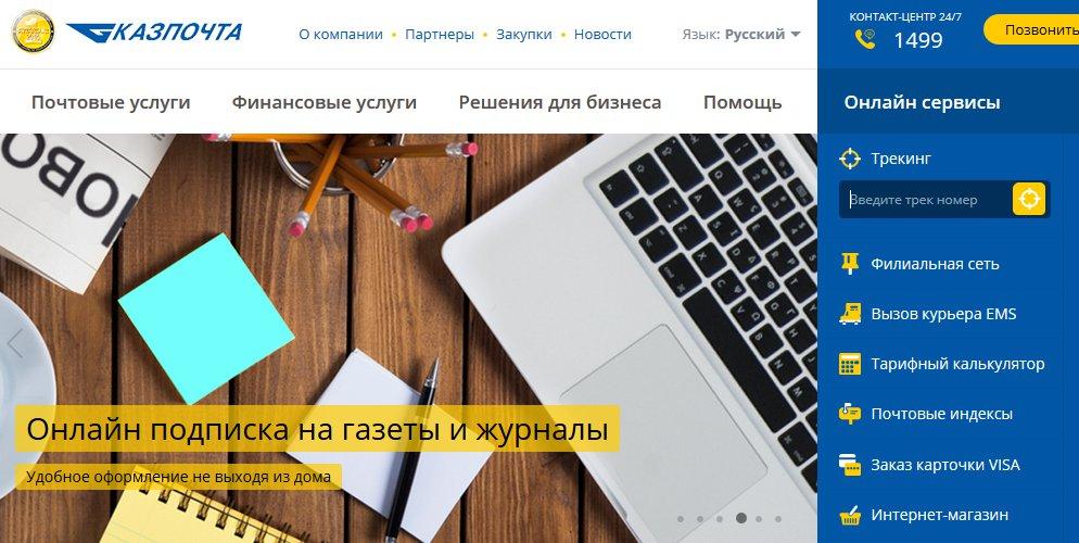 Отслеживание посылок с АлиЭкспресс на почте Казахстана