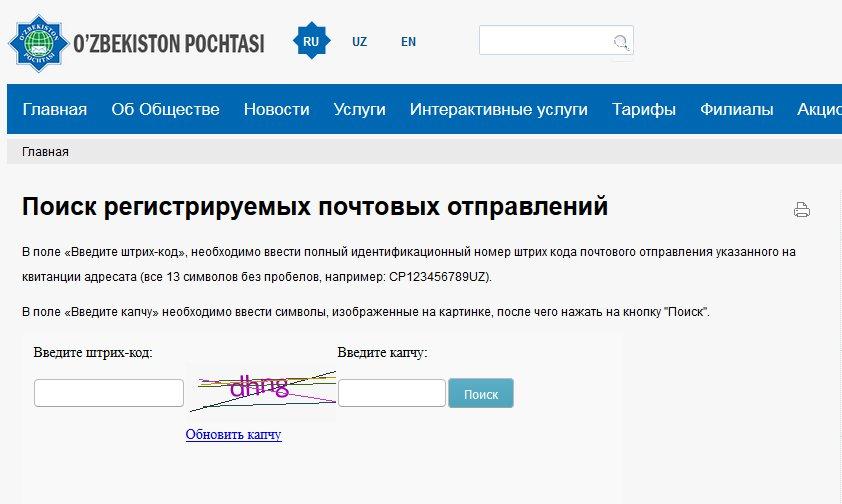 Отслеживание посылки с АлиЭкспресс на почте Узбекистана