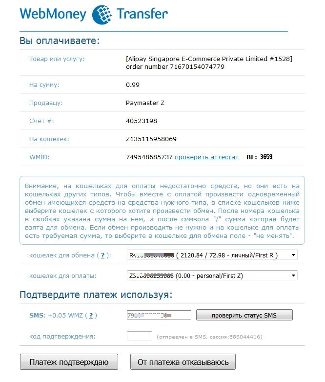 Оплата с вебмани АлиЭкспресс