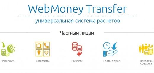 Оплата АлиЭкспресс вебмани