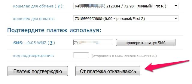 Подтверждение платежа вебмани