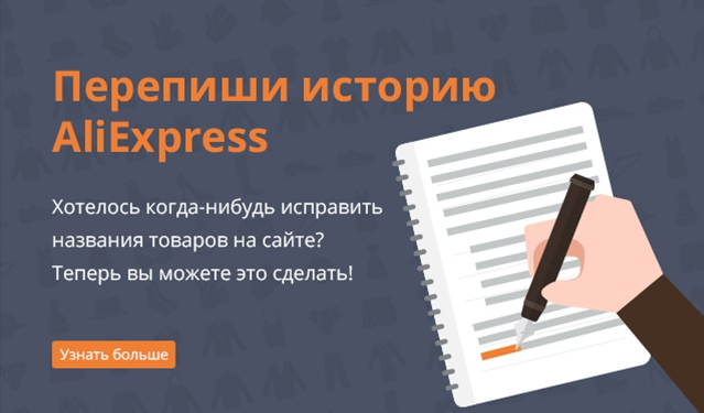 Переводчик алиэкспресс на русском