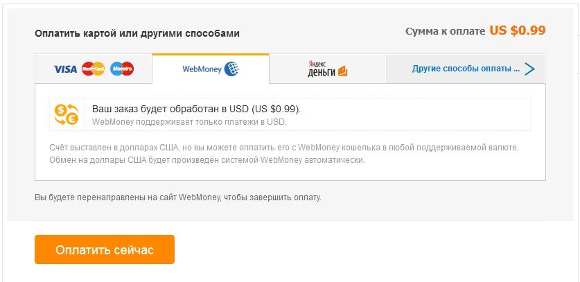 Оплата покупки на Алиэкспресс с помощью WebMoney