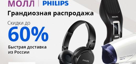 Большая распродажа Philips
