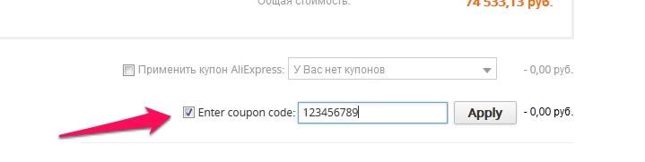 Ввести код купона АлиЭкспресс