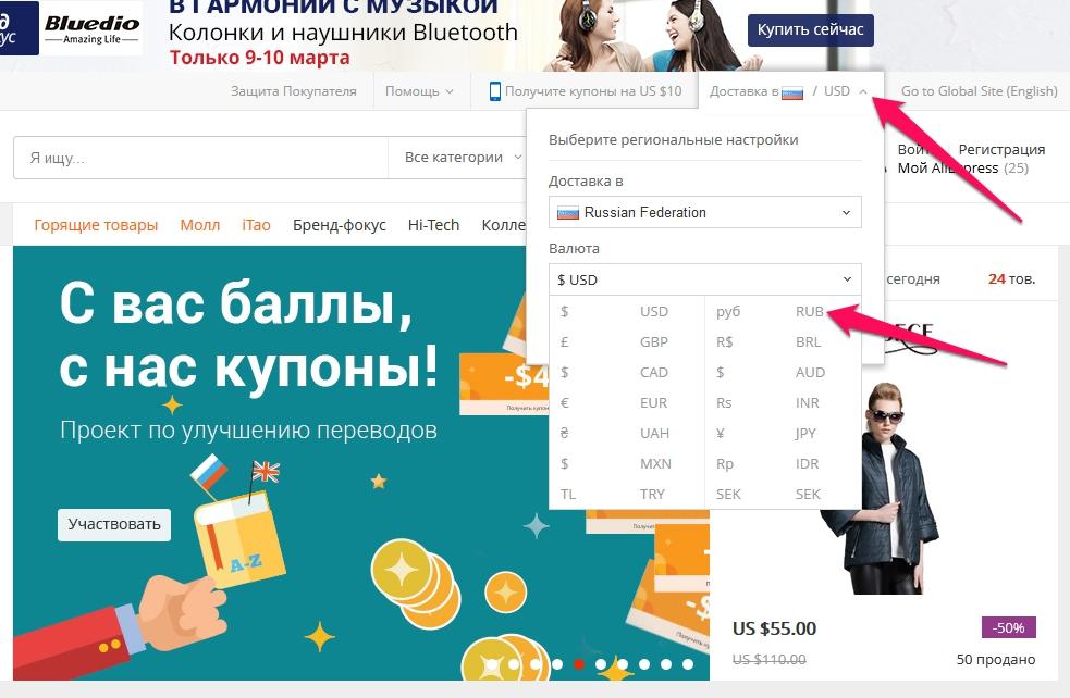 официальный алиэкспресс в рублях и на русском