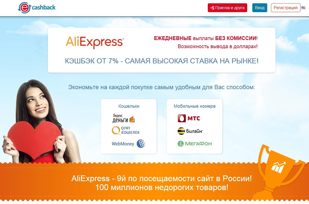 Партнерка Алиэкспресс как заработать и какую выбрать