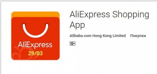 мобильное приложение АлиЭкспресс 5