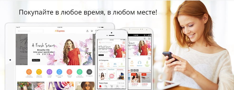 мобильное приложение АлиЭкспресс 6