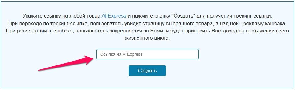 партнерская программа кэшбэк АлиЭкспресс