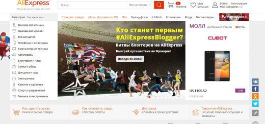 АлиЭкспресс полная версия на русском языке