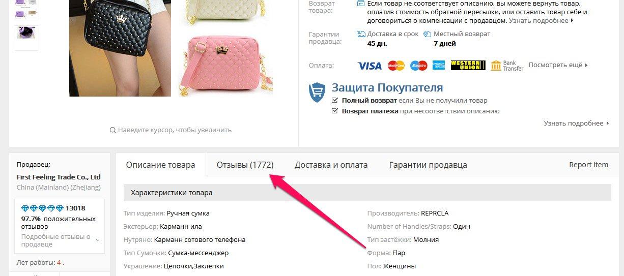 алиэкспресс на русском отзывы покупателей с фото синдрома