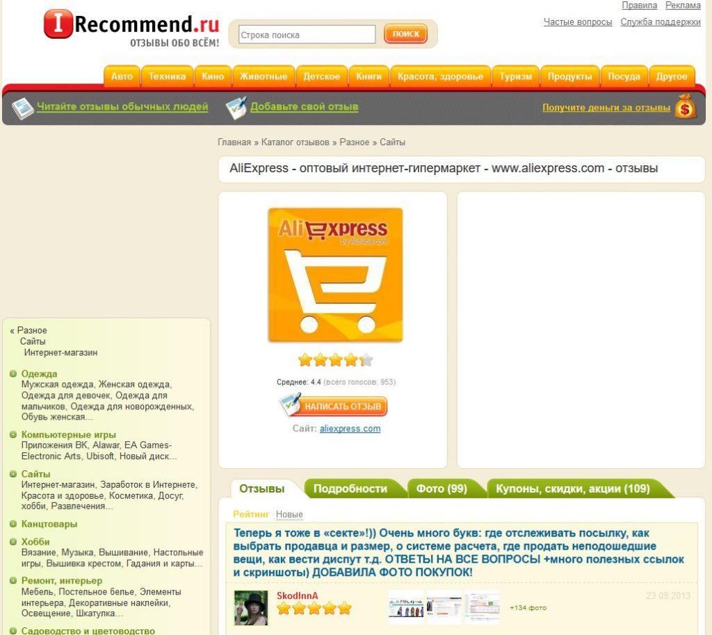 АлиЭкспресс отзывы покупателей с фото