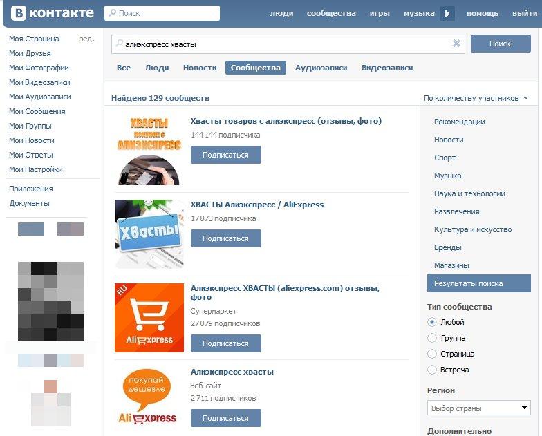 АлиЭкспресс отзывы покупателей в социальных сетях