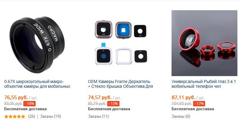Что можно купить на АлиЭкспресс за 1000 рублей - объективы для телефонов