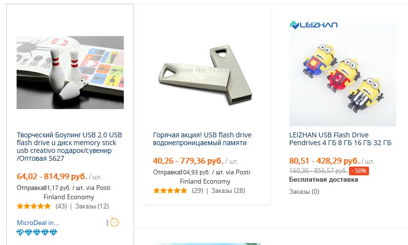 Что можно купить на АлиЭкспресс за 100 рублей